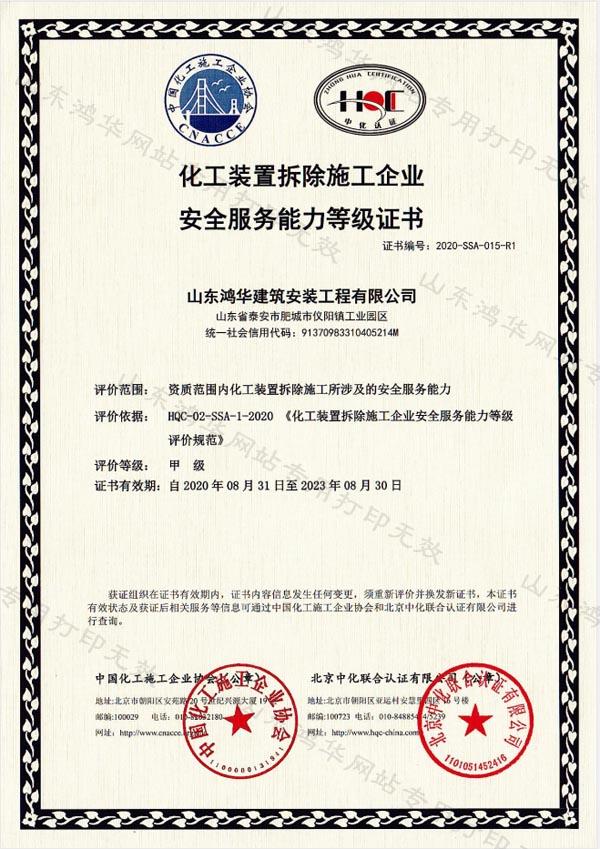 安全服务能力等级证书