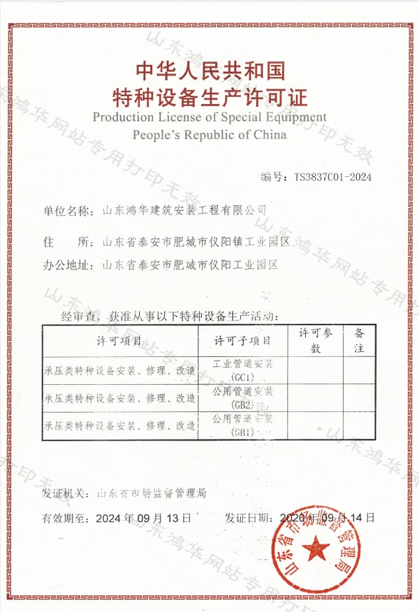 特种设备生产许可