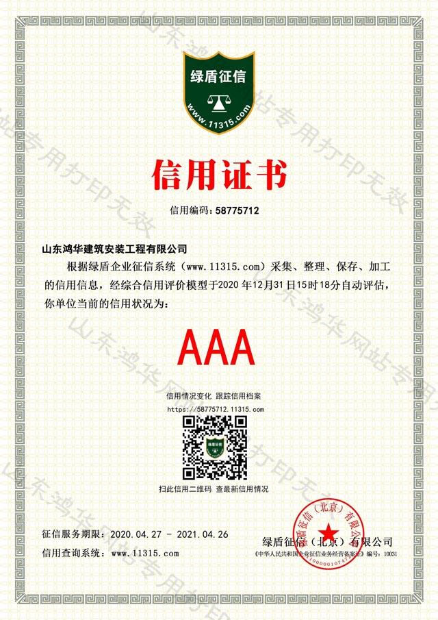 绿盾征信信用证书