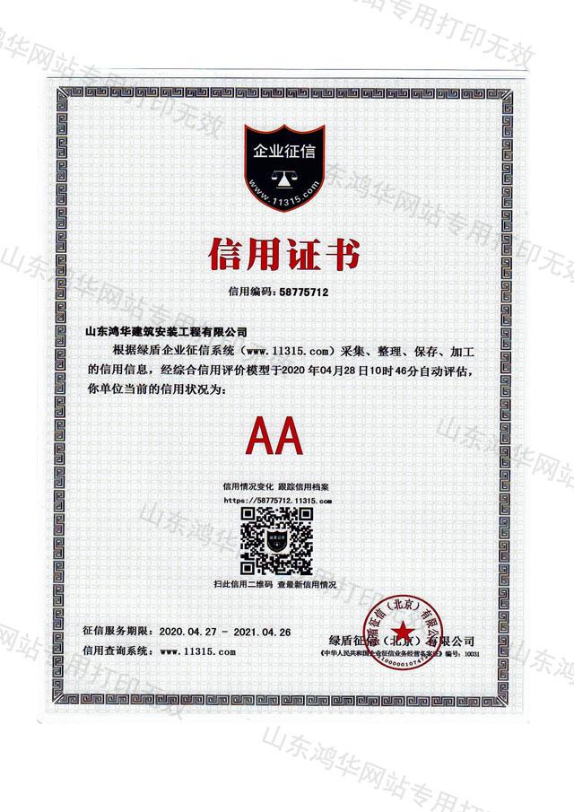 鸿华信用证书